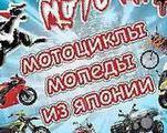 Мотоциклы и мопеды