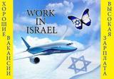 Рабочие на строительные объекты в Израиле